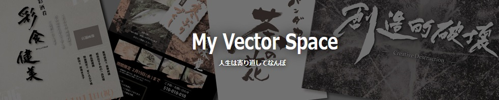 My Vector Space Blog