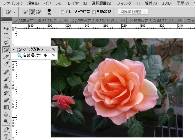 photoshop-cut-2