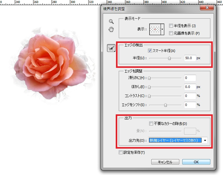 photoshop-cut-6