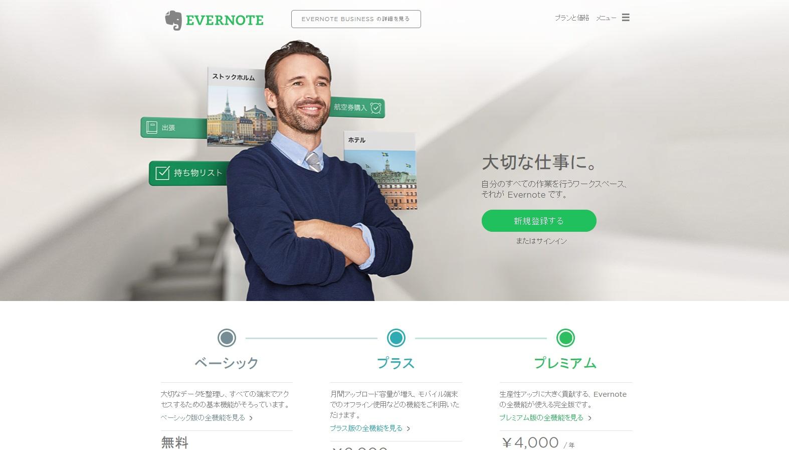 evernote-thumbnail