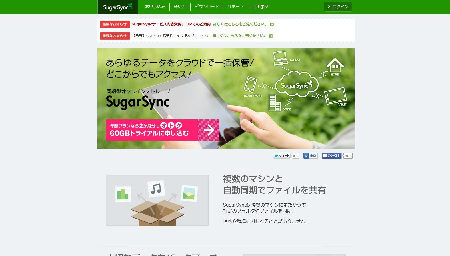 sugar-sync-thumbnail